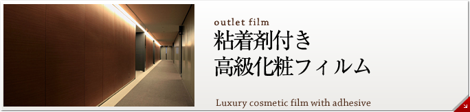 outlet film 粘着剤付き高級化粧フィルム Luxury cosmetic film with adhesive