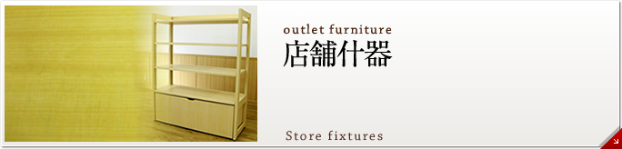 outlet furniture 店舗什器 store fixtures
